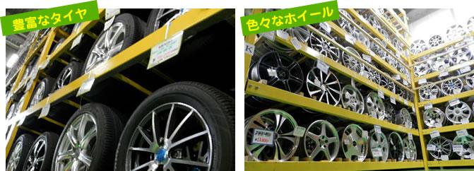豊富なタイヤ / 色々なホイール