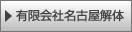 株式会社名古屋解体