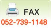 FAX 052-739-1148