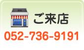 ご来店 052-736-9191