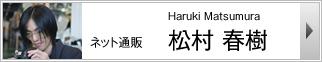 ネット通販:松村春樹