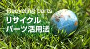 リサイクルパーツ活用法