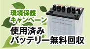 環境保護キャンペーン 使用済みバッテリー無料回収
